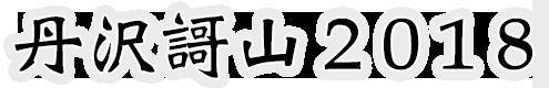 丹沢謌山公式ホームページ